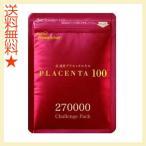 【全国送料無料】銀座ステファニー プラセンタ100 270000チャレンジパック (30粒入) ×10個セット