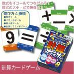 計算カードゲーム  アーテック 知育玩具 景品 粗品 トランプ 数字 算数