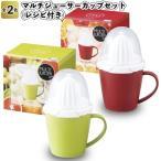 マルチジューサーカップセット(レシピ付)  景品 粗品 生搾り ジュース 調理器具