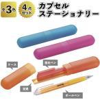 1個あたり88円送料無料 カプセルステーショナリー240個セット  景品 粗品 ペン 定規 蛍光ペン 文具