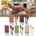 1個あたり128円送料無料 クルール 陶製スプーン2本組120個セット  景品 粗品 食器 スープ ギフト 結婚式