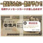 壱億円ティッシュ30W  景品 粗品 販促品 記念品 プチギフト 日用品 インテリア