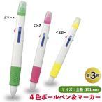 4色ボールペン&マーカー  景品 粗品 文具 シンプル 文房具 蛍光ペン
