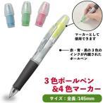 3色ボールペン&4色マーカー  景品 粗品 文具 シンプル 文房具 蛍光ペン