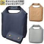 キャッシュレス対応 ショッピングバッグ  景品 粗品 買い物バッグ エコバッグ 折り畳みバッグ カードケース コンビニ袋
