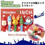 クリスマス 木製ピンチ5個組  景品 粗品 文具 パーティー イベント