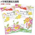 バラ咲き誇る入浴料  景品 粗品 入浴剤 日本製 バス お風呂 ギフト フィード 入浴用化粧品