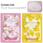 リッチ フェイシャルマスク  桜  柚子 10枚セット  景品 粗品 美容 パック 美顔
