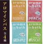 アロマインバス 入浴料  景品 粗品 入浴剤 日本製 バス お風呂 ギフト