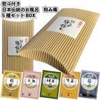 のし付き(日本伝統のお風呂 和み庵6種セットBOX)景品 粗品 販促品 記念品 プチギフト お風呂用品・入浴剤