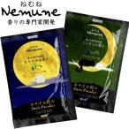 ねむね-nemune- 入浴料  景品 粗品 入浴剤 日本製 バス お風呂 ギフト フィード 入浴用化粧品
