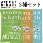 アロマインバス 3種の香りセット 景品 粗品 販促品 記念品 プチギフト お風呂用品・入浴剤