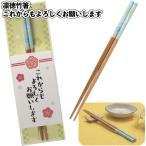送料無料 凛徳竹箸 これからもよろしくお願いします240個セット  プチギフト 景品 キッチン 粗品 掃除 水切りマット 台拭き 布巾