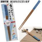 送料無料 凛徳竹箸 ありがとうございます240個セット  プチギフト 景品 キッチン 粗品 掃除 水切りマット 台拭き 布巾