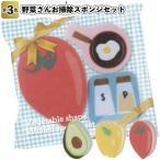 1個あたり82円送料無料 野菜さん お掃除スポンジセット90個セット  景品 粗品 イベント 料理 キッチン 掃除