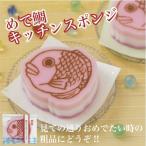 めで鯛キッチンスポンジ  景品 粗品 ノベルティ 販促品 記念品 プチギフト 開店記念 イベント キッチングッズ