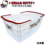 ハローキティ マイバスケット33L  景品 粗品 kttiy スーパー カゴ エコバッグ 買い物カゴ レジカゴ 日本製