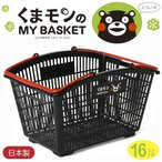 くまモンのマイバスケット16L  景品 粗品 販促品 記念品 プチギフト 買い物 レジャー レジカゴ 日本製