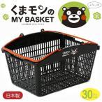 くまモンのマイバスケット30L  景品 粗品 販促品 記念品 プチギフト 買い物 レジャー レジカゴ 日本製