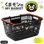 くまモンのマイバスケット33L  景品 粗品 販促品 記念品 プチギフト 買い物 レジャー レジカゴ 日本製