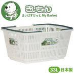 きいちゃん マイバスケット33L  景品 粗品 和歌山県PRマスコット レジカゴ スーパー カゴ エコバッグ 買い物カゴ 日本製