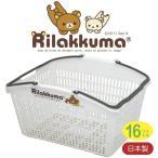 リラックマ  マイバスケット16L  景品 粗品 サンエックス スーパー カゴ 買い物 レジカゴ 日本製