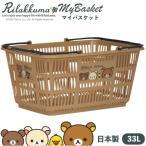 リラックマ マイバスケット33L  景品 粗品 サンエックス スーパー カゴ 買い物 レジカゴ 日本製