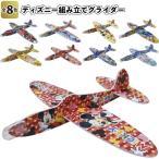ディズニー組み立てグライダー  景品 粗品 工作 飛行機 ミッキー ミニー 子供会 おもちゃ