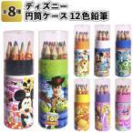 ディズニー円筒ケース入12色鉛筆  景品 粗品 文房具 色鉛筆 子供会 イベント ミッキー