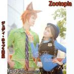 「あすつく」ディズニー(Disney) ズートピア Zootopia Judy Hopps ジュディ・ホップス コスプレ衣装 コスチュームasj001