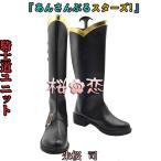 あんさんぶるスターズ  コスプレ ブーツ 靴 騎士道 ユニット 風  朱桜 司 cz203