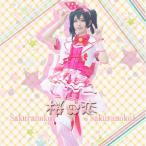 Yahoo!桜の恋第一弾数量限定 新作品 ラブライブ スクフェスACオリジナル衣装「スクールユニティ」 風  矢澤にこ (やざわにこ)   風 コスプレ衣装iw303