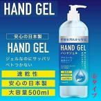 アルコール 消毒液 ハンドジェル 【日本製】ハンドジェルDX 500ml 手指、皮ふの洗浄 r1002 あすつく