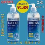 アルコール 消毒液 ハンドジェル 【日本製】ハンドジェルDX 500ml 手指、皮ふの洗浄 r1002b-2 あすつく