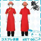 コスプレ衣装  神楽チャイナドレス コスチューム 銀魂 万事屋 歌舞伎町 神楽チャイナドレス