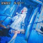 【『RWBY White Trailer 』 Weiss Schnee ワイス・シュニー 白雪 姫 コスプレ衣装】コスプレ衣装RWBY  ルビー White コスプレ衣装  白雪 姫
