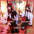 Yahoo!桜の恋コスプレ衣装/妖狐×僕SS/白鬼院凜々蝶/先祖返り衣装/tjy01