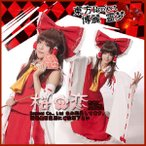 明日つく 即納【AS】高級コスプレ衣装『東方Project』博麗霊夢【東方プロジェクト】/tld01