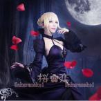 Yahoo!桜の恋fate extella フェイト エクステラ Saber 黒化 セイバー 風 ドレス 風 コスプレ衣装 コスチュームuw482
