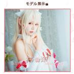 Fate Grand Order フェイト グランドオーダー 風 概念礼装 イリヤさんの『チョコ・エンゼル』   イベント衣装 コスチューム コミケuw594