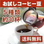 コーヒー豆 お試しセット 送料無料 初回限定 メール便 配達日時指定不可