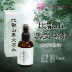 比叡山に自生する天然クロモジから抽出した100%ピュア&ナチュラル芳香水60ml【比叡山黒文字水】