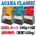 【送料無料】アカナ クラシック 340g×3袋お試しバラエティセット