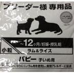 サイエンスダイエット  パピー 幼犬母犬用 ラム&ライス 【小粒】  18kg