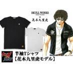 半袖Tシャツ【花木九里虎モデル】◆クローズ×ワーストコレクション/和柄