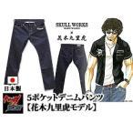 5ポケットデニムパンツ【花木九里虎モデル】◆クローズ×ワーストコレクション/和柄