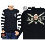 武装戦線長袖Tシャツ クローズ×ワーストコレクション 送料無料 ロンT CROWS 髑髏