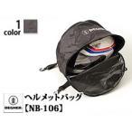 ヘルメットバッグ【NB-106】◆DEGNER