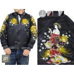 ショッピングスカジャン 花魁スカジャン 朧 おぼろ 973885 和柄 和風 送料無料 刺繍 スーベニアジャケット