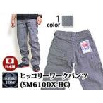 ヒッコリーワークパンツ(SM610DX-HC)◆サムライジーンズ/和柄
